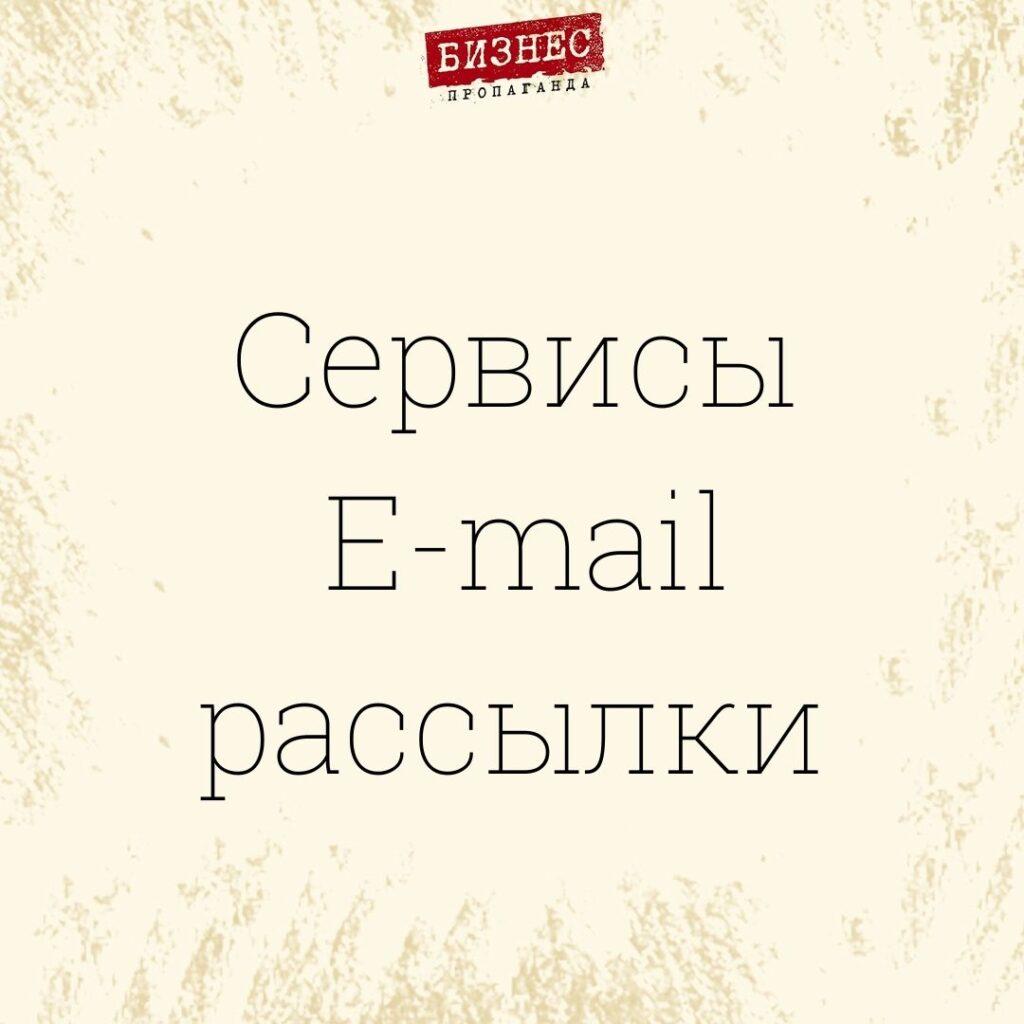 сервис рассылки писем