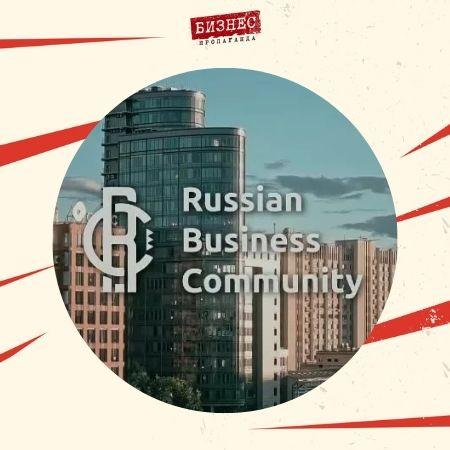 Russian Business Community RBC