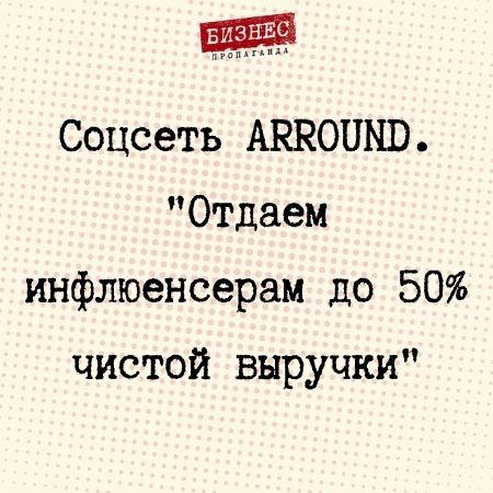 ARROUND Джинни
